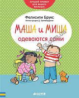 Маша и Миша одеваются сами