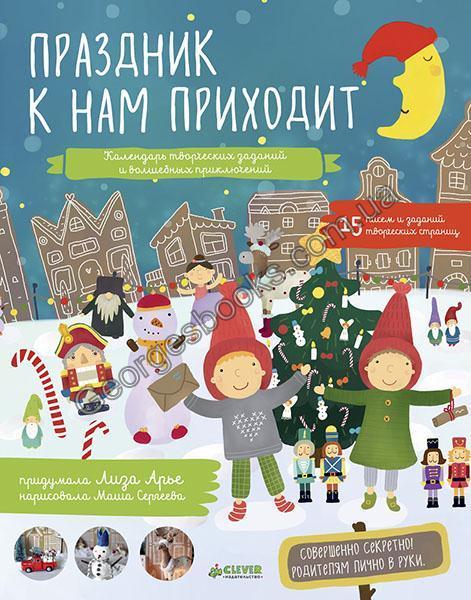 Праздник к нам приходит. Календарь творческих заданий и волшебных приключений - Georgesbooks в Киеве