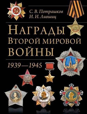 Награды Второй мировой войны  Потрашков С. Лившиц И., фото 2