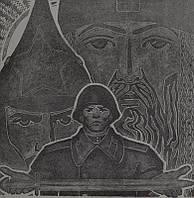 Н. Попов. ,,Партизаны,, 1969.