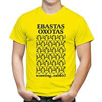 """Мужская футболка """"Ebastas oxotas"""""""