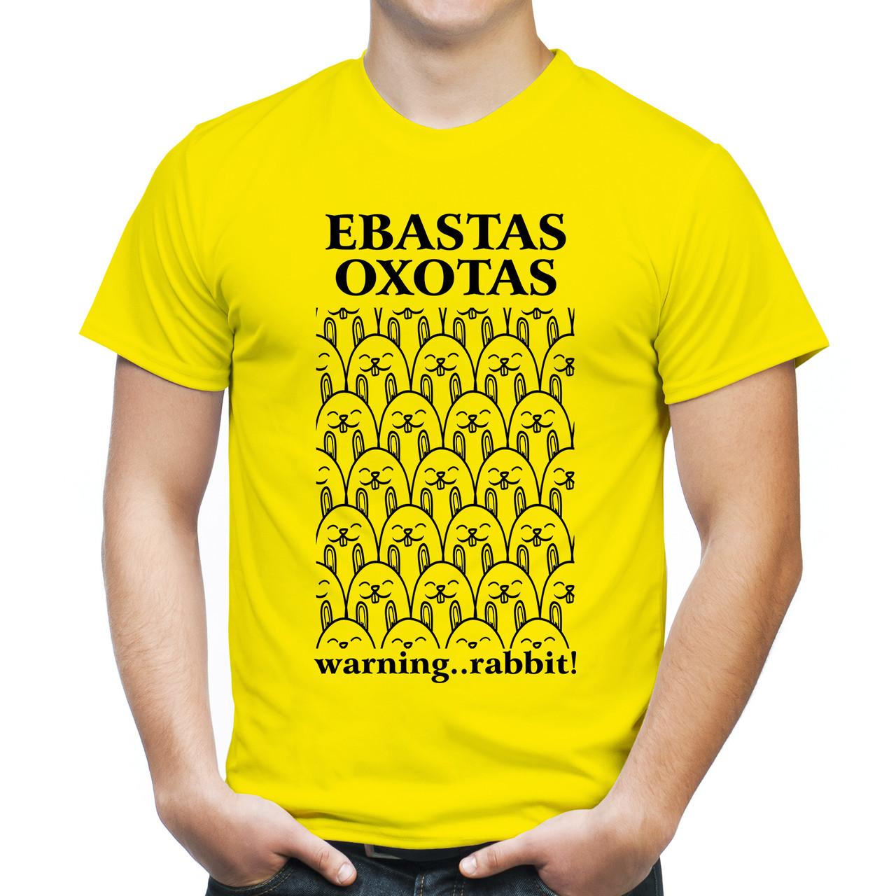 """Мужская футболка """"Ebastas oxotas"""", фото 1"""
