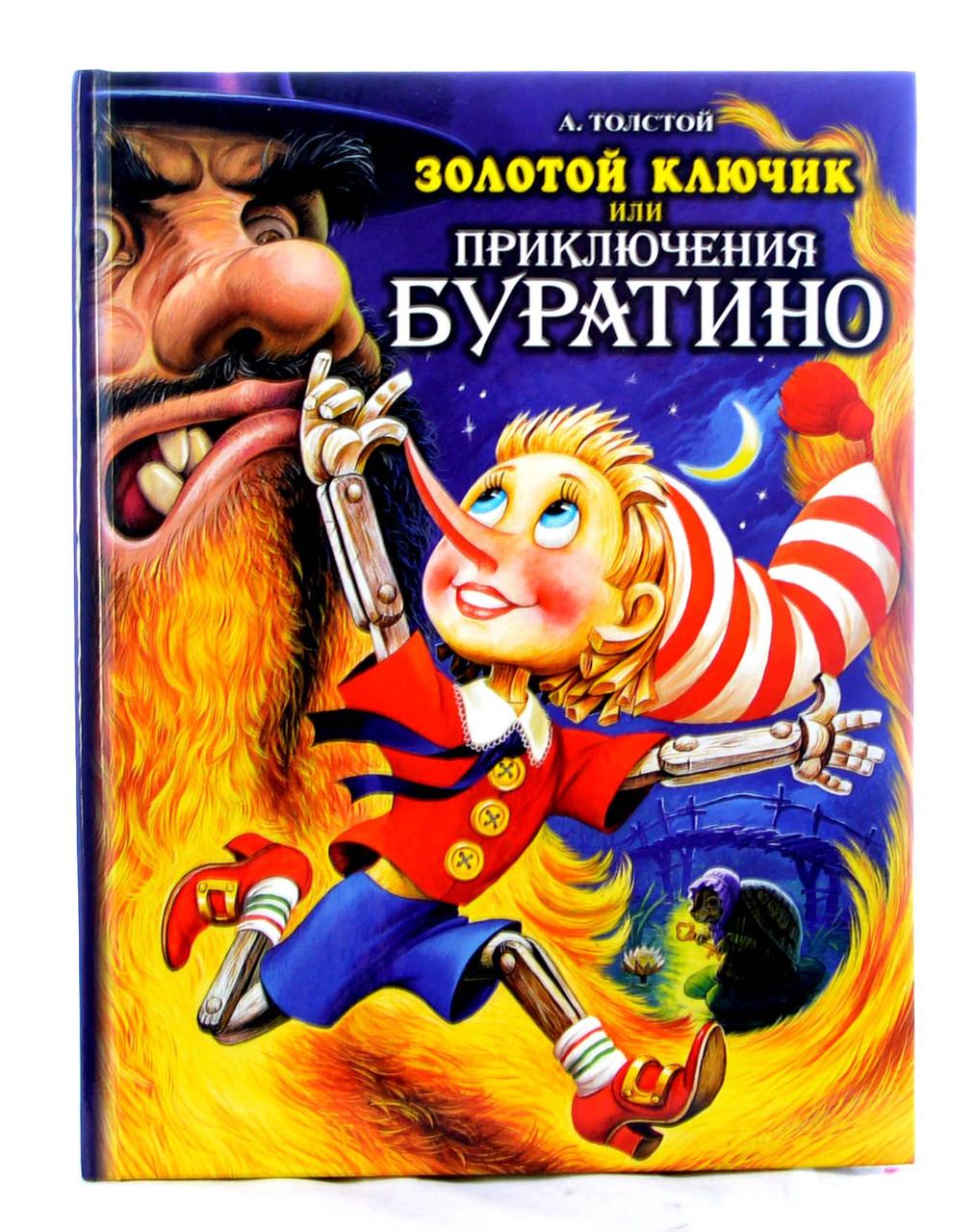 Золотой ключик или приключения Буратино  А.Толстой