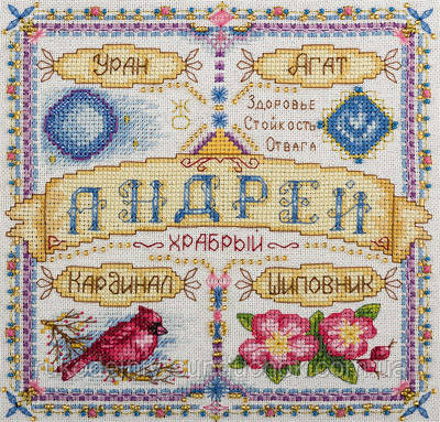 """Набор для вышивки крестом """"Panna"""" Именной оберег. Андрей СО-1653"""