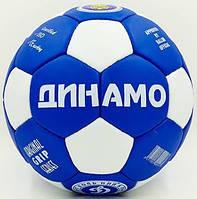 Мяч для футбола Grippy Dynamo Kiev