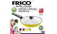 Сковорода Frico FRU-0097 22см