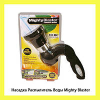 Насадка Распылитель Воды Mighty Blaster!Опт