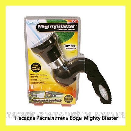 Насадка Распылитель Воды Mighty Blaster , фото 2