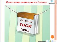 """Миникурс """"Элекция в Формуле Души"""""""