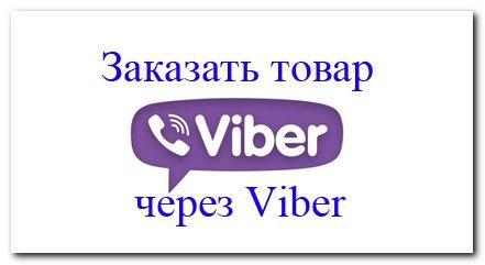 Заказать товар через  Viber