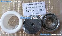 Рем комплект рулевой рейки Ланос,Польша.