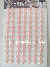 Декоративна наклейка пів-намистин світло-Рожева 8 мм 120  шт.