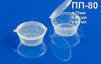 Одноразовая герметичная упаковка для соуса (80 мл)