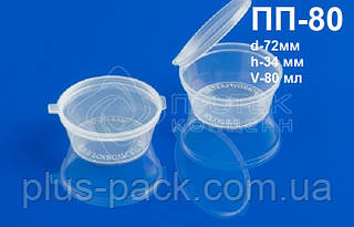 Одноразовая герметичная упаковка для соуса ПП-80 (80 мл)