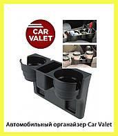 Автомобильный органайзер Car Valet!Акция