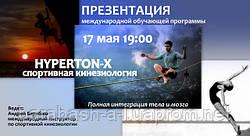 17 мая 2017 19:00 Киев. Презентация международной обучающей программы Hyperton-X (спортивная кинезиология)