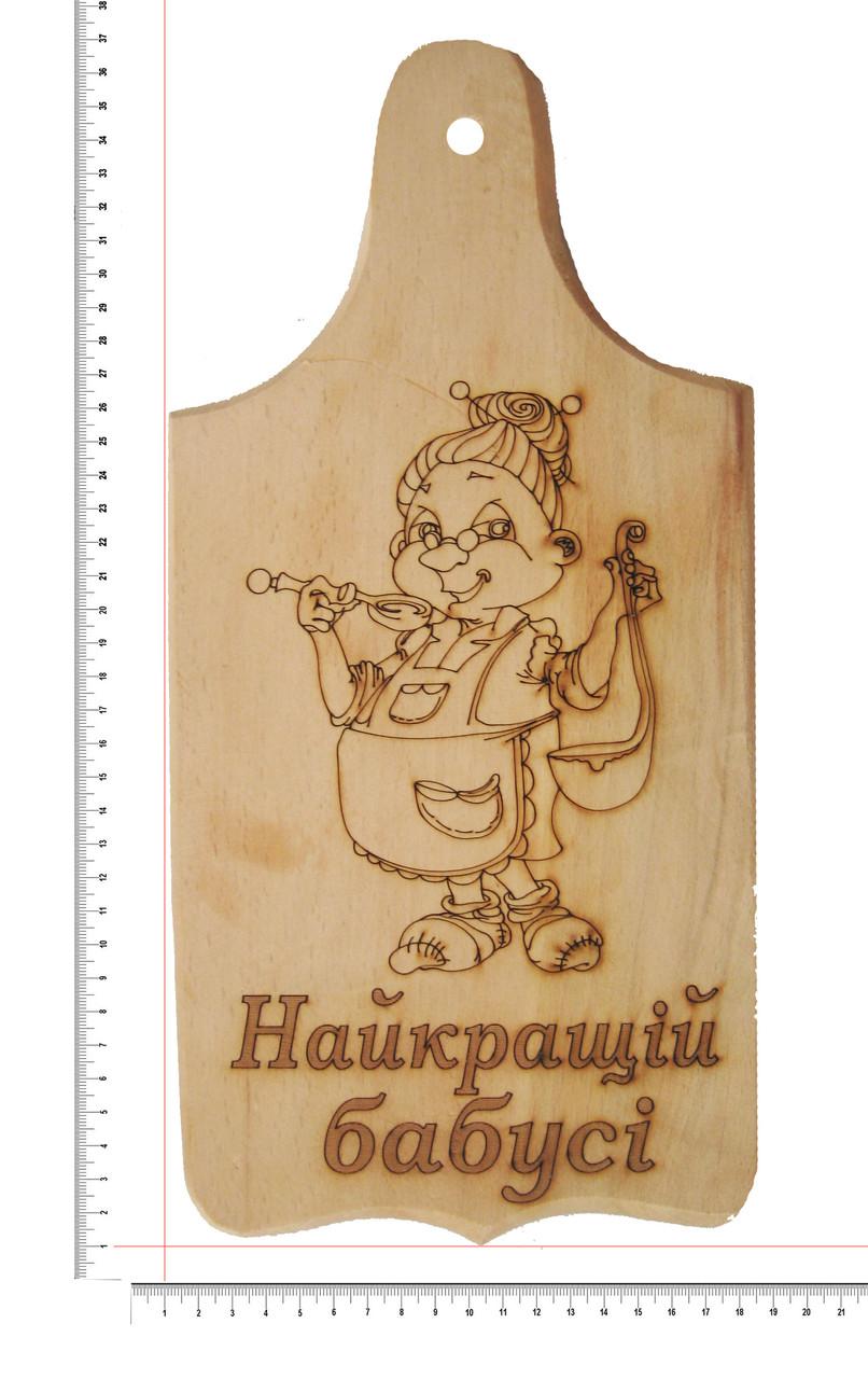 """Доска сувенирная с выжиганием """"Найкращій бабусі"""" 15x30 см"""