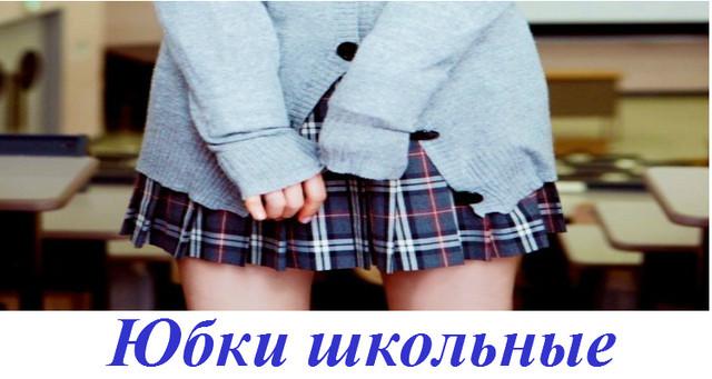 Юбки школьные