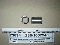Втулка оси толкателя промежуточная  ЯМЗ 236-1007246 производство ЯМЗ
