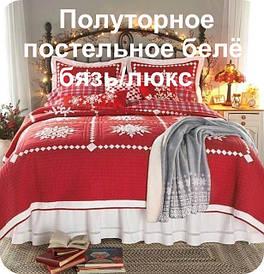Полуторное постельно белье бязь/люкс