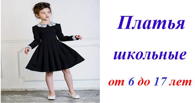 Платья школьные от 6 до 17 лет