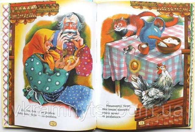 Купить книгу Зайчикова хатка с доставкой в Киев