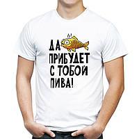 """Мужская футболка """"Да прибудет с тобою пива"""""""
