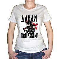 """Женская футболка """"Давай пошалим"""""""