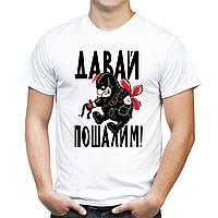 """Мужская футболка """"Давай пошалим"""""""