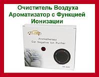 Очиститель Воздуха Ароматизатор с ионизацией Yi Jun Aromatherapy Car Negative Ion Purifier MX-8200!О