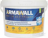 Клей  ArmaWall для стекловолокна и стеклообоев  3 кг