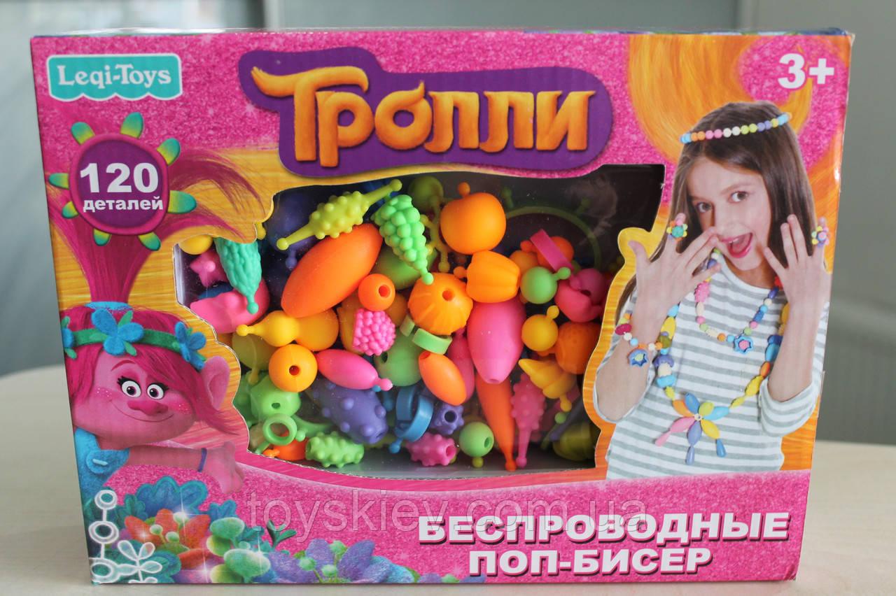 Беспроводной поп бисер «Тролли» 120