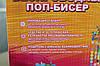 Беспроводной поп бисер «Тролли» 168, фото 5