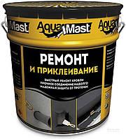 Мастика битумная Aquamast ремонт и приклеивание 18 л