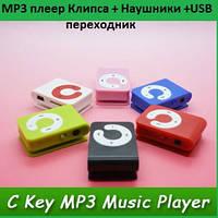 MP3 плеер Клипса + Наушники +USB переходник