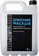 Очиститель фасадов от высолов и цементного раствора Фасад-2Б 5кг