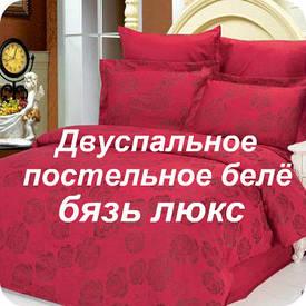 Двуспальное постельно белье бязь/люкс