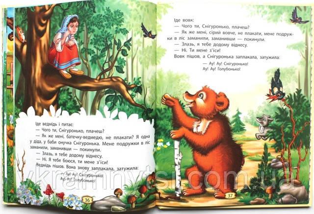 Купити найкращі дитячі книжки українською через інтернет-мазазин