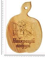 """Доска сувенирная с выжиганием девушки в окне и надписи """"Найкращій подрузі"""" 18х28 см"""