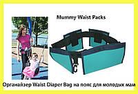 Органайзер Waist Diaper Bag на пояс для молодых мам!Акция