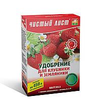 Удобрение для клубники и земляники Чистый Лист купить оптом от производителя Kvitofor
