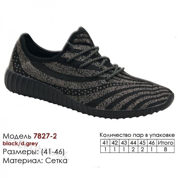 Купить мужские кроссовки Demax сетка летние недорого в Одессе 7 км