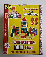 Развивающая Эко Игрушка Конструктор-Мини ''Руді''