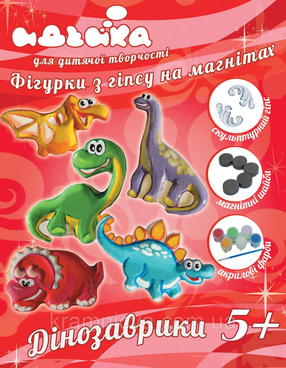 Фигурки из гипса на магнитах. Динозаврики (94123)