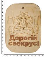 """Доска сувенирная с выжиганием """"Дорогій свекрусі"""" 26х36см"""