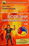 Болезни сильных людей Светлана Чойжинимаева