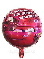 """Фольгированный шарик """"Тачки Маквин"""" 45 см с гелием"""