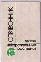 П.С.Чиков Справочник лекарственные растения