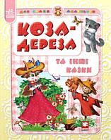 Коза-дереза та інші казки для самих маленьких, фото 1