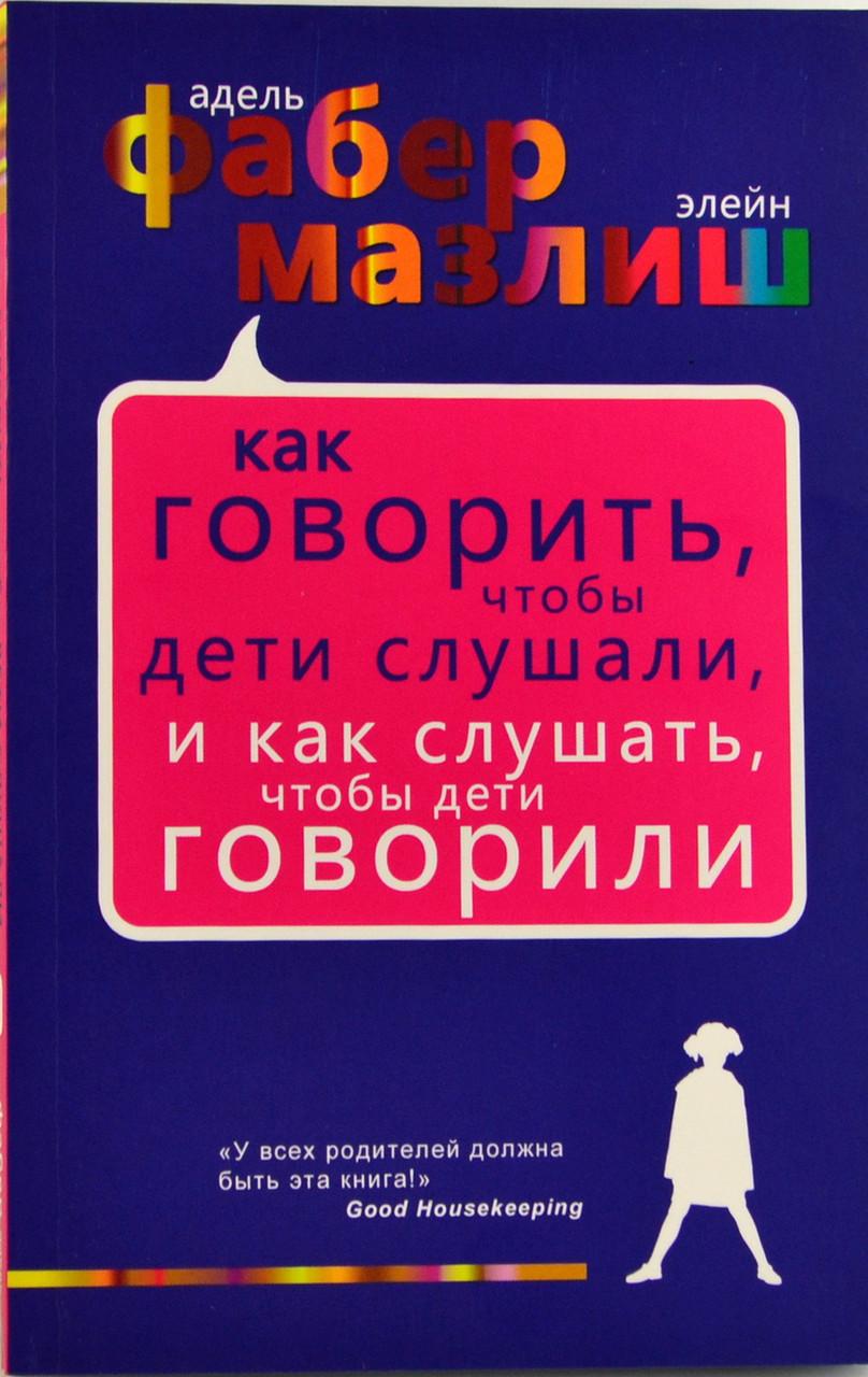 Фабер Мазлиш Как говорить , чтобы дети слушали, и как слушать, чтобы дети говорили